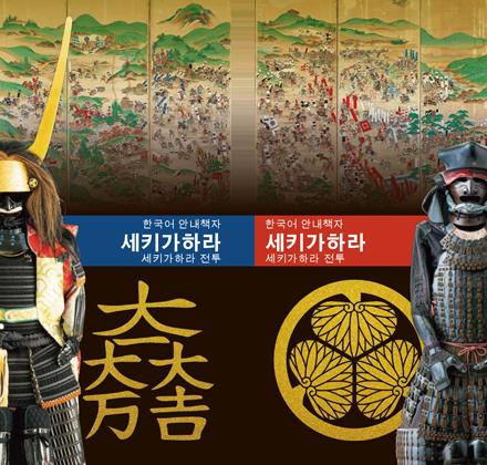 """국어안내책자 """"세키가하라"""" 키가하라전투"""