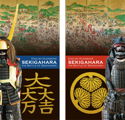 """SEKIGAHARA""The Battle of Sekigahara"
