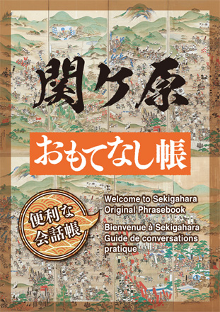 "Sekigahara hospitality book convenient conversation book ""Welcome to Sekigahara Original Phrasebook"""