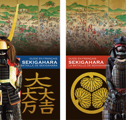 """""""SEKIGAHARA""""La Bataille de Sekigahara"""