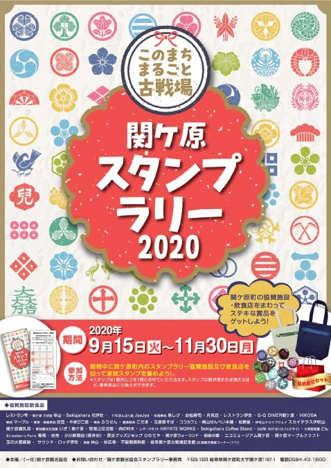 Announcement of 2020 Sekigahara stamp rally holding
