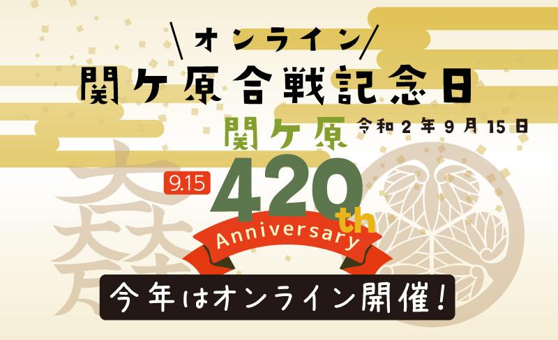 Battle of Sekigahara memorial day 2020